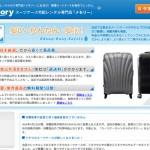 メモリーの商品・料金・利用方法・返却方法
