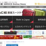 エースサービスの商品・料金・利用方法・返却方法