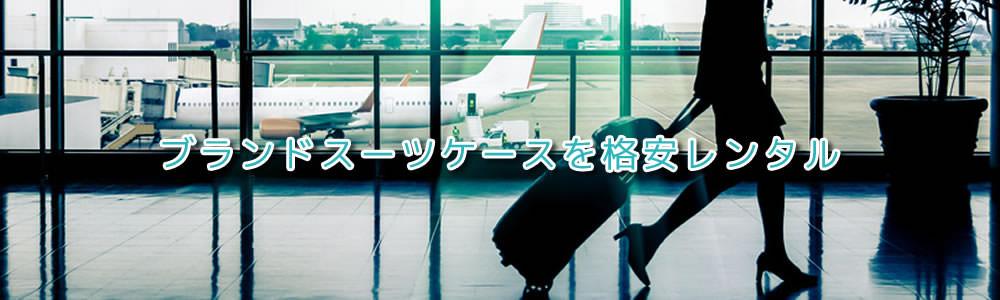 ブランドスーツケースを格安レンタル